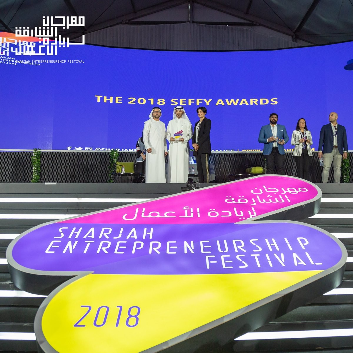 Sharjah Entrepreneurship Festival 2018