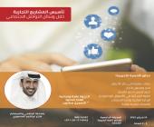 تأسيس المشروعات التجارية عبر حسابات التواصل الاجتماعي